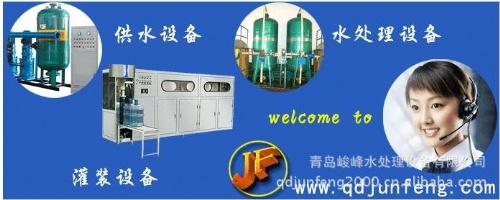 青岛峻峰水处理设备有限公司