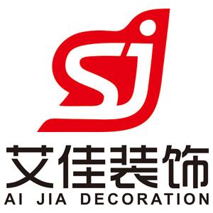 珠海艾佳裝飾設計有限公司