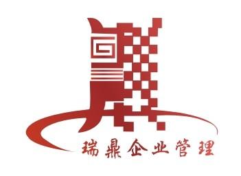 河南瑞鼎企業管理咨詢有限公司