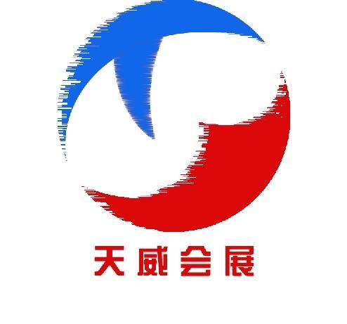 北京天威會展服務有限公司