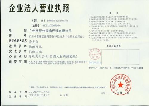 廣州亞快運輸拖車有限公司