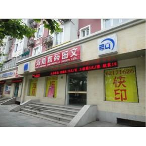 上海海意圖文有限公司