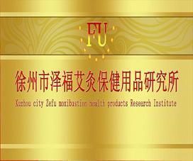 徐州澤福艾灸研究所