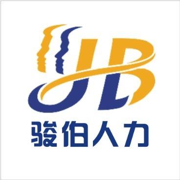 廣州駿伯人力資源有限公司佛山分公司