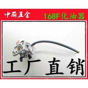 化油器168F 汽油發電機零部件