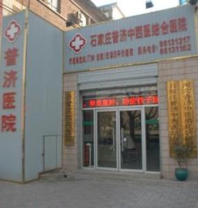 辛集治疗牛皮癣最好的医院-普济皮肤科-四联疗法专业治疗牛皮癣