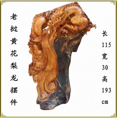 木雕根雕工艺品老挝黄花梨龙单龙戏珠古玩收藏摆件
