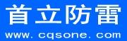 重慶首立科技科技開發有限公司