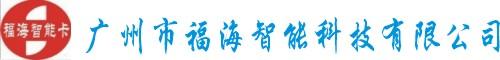 廣州市福海智能科技有限公司