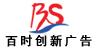 北京百時創新廣告有限公司