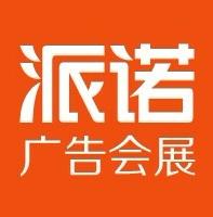 上海派諾廣告有限公司