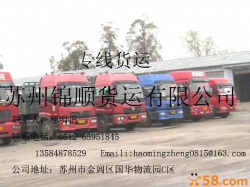 蘇州錦順貨運有限公司
