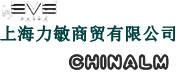 上海力敏商貿有限公司