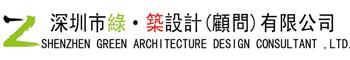 深圳市绿筑设计顾问有限公司