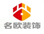北京名歐裝飾工程有限公司
