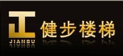 上海健步樓梯有限公司
