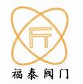 浙江福泰閥門有限公司