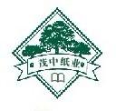 重慶茂中科技有限公司