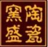 景德鎮窯盛陶瓷有限公司銷售