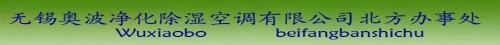 无锡奥波净化除湿空调有限公司河南办事处