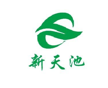 深圳新天池环保节能工程有限公司