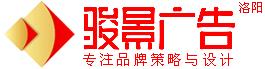 洛陽駿景廣告公司