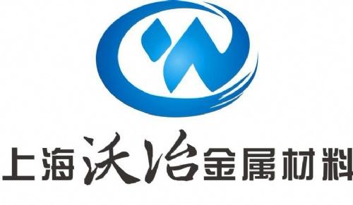 上海沃冶金屬材料有限公司