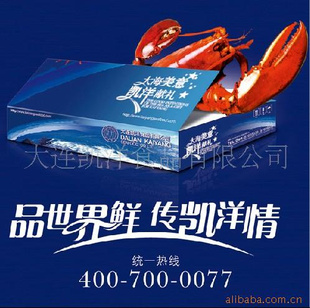 凯洋中秋海鲜礼盒zq2