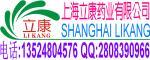 上海立康藥業集團有限公司