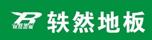 東莞市軼然地板有限公司