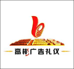 深圳光明高彬廣告有限公司