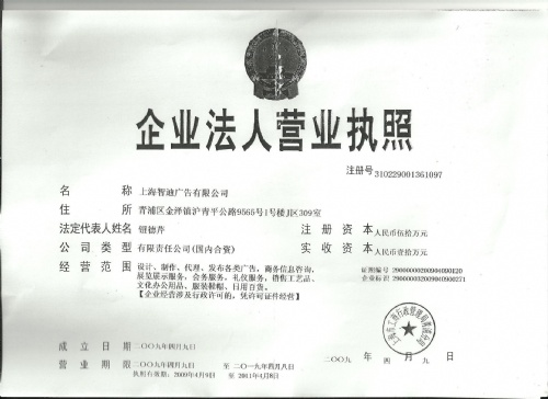 上海易捷廣告制作有限公司