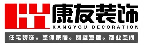 南京康友裝飾工程有限公司