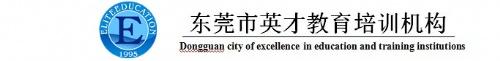 東莞英才教育培訓機構