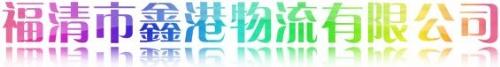 福清市鑫港物流有限公司