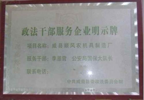 河北威县顺风农机具公司