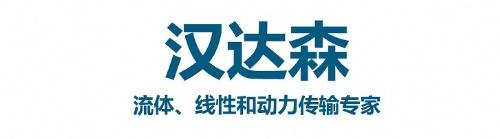 北京漢達森國際貿易有限公司