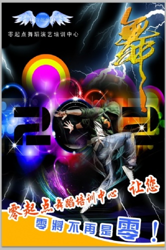 汕頭零起點專業舞蹈演藝培訓中心
