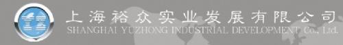 上海裕眾實業發展有限公司