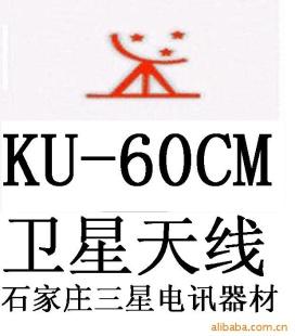 八木天线logo