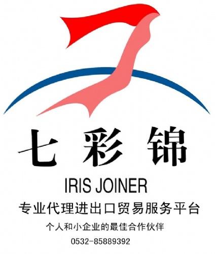 青岛七彩锦国际商贸有限公司