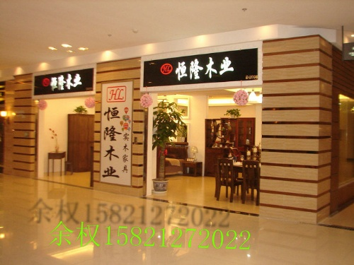 上海恒隆木業有限公司