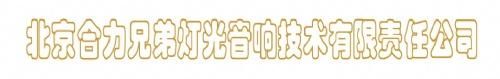 北京合力兄弟燈光音響技術有限責任公司