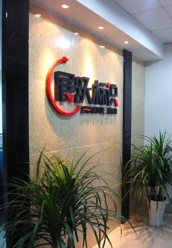 東莞市展躍廣告有限公司
