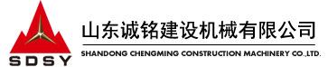 山東誠銘機械公司