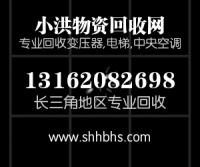 上海和平物資利用有限公司