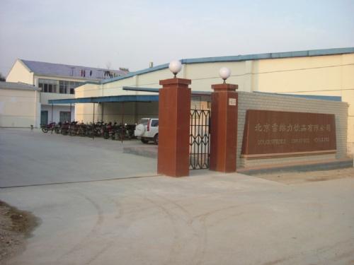 北京雪維力飲品有限公司
