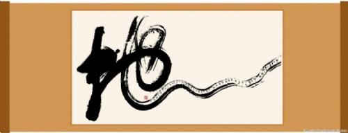 著名榜书书法家作品幸运 吉祥 权力 高贵的象征龙蛇