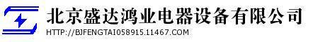 北京盛達鴻業電器設備有限公司