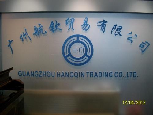 廣州航欽貿易有限公司